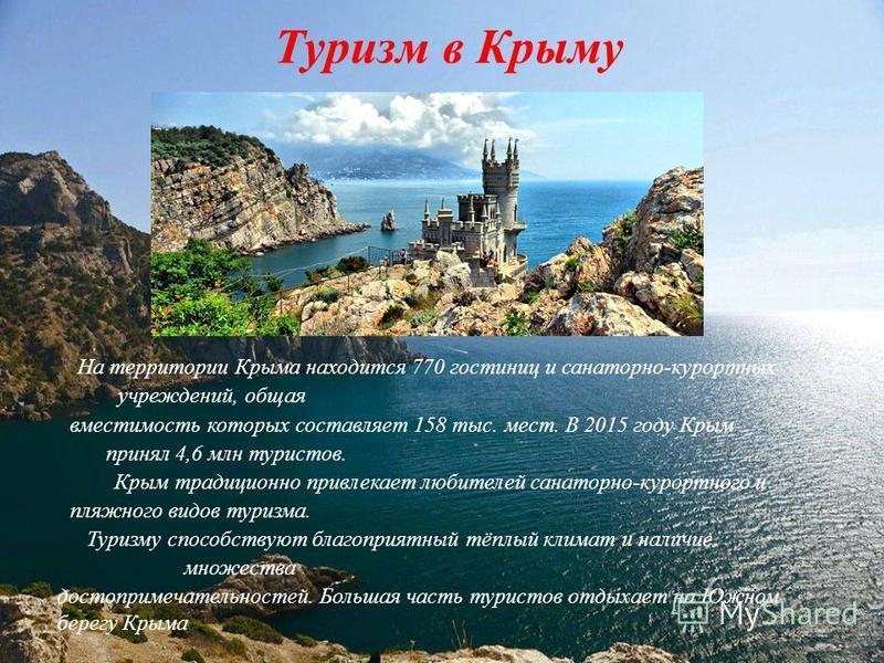 Туризм в Крыму На территории Крыма находится 770 гостиниц и санаторно-курортных учреждений, общая вместимость которых составляет 158 тыс. мест. В 2015 году Крым принял 4,6 млн туристов. Крым традиционно привлекает любителей санаторно-курортного и пля