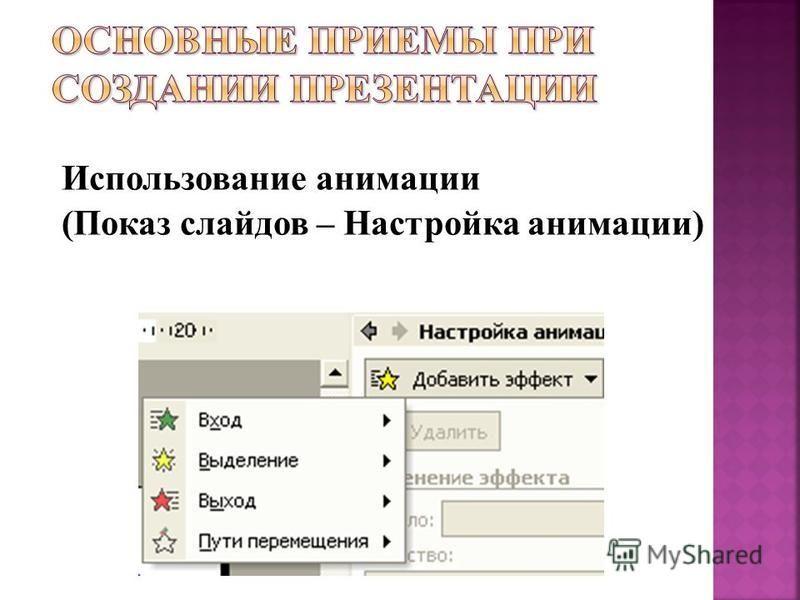 Использование анимации (Показ слайдов – Настройка анимации)