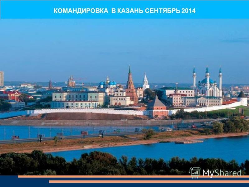 КОМАНДИРОВКА В КАЗАНЬ СЕНТЯБРЬ 2014
