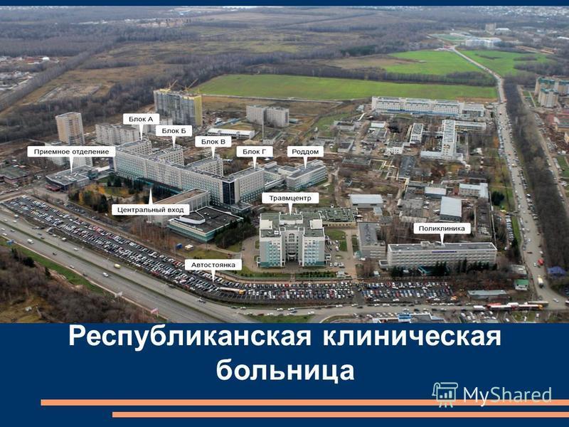 КАЗАНЬ 2014 г Республиканская клиническая больница