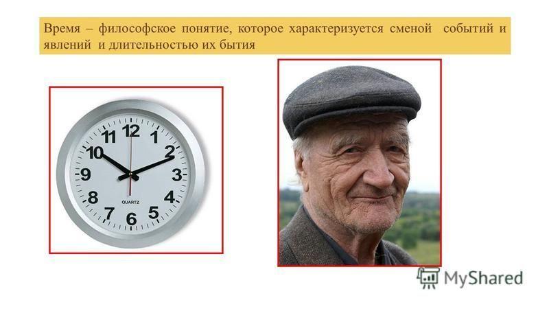 Время – философское понятие, которое характеризуется сменой событий и явлений и длительностью их бытия