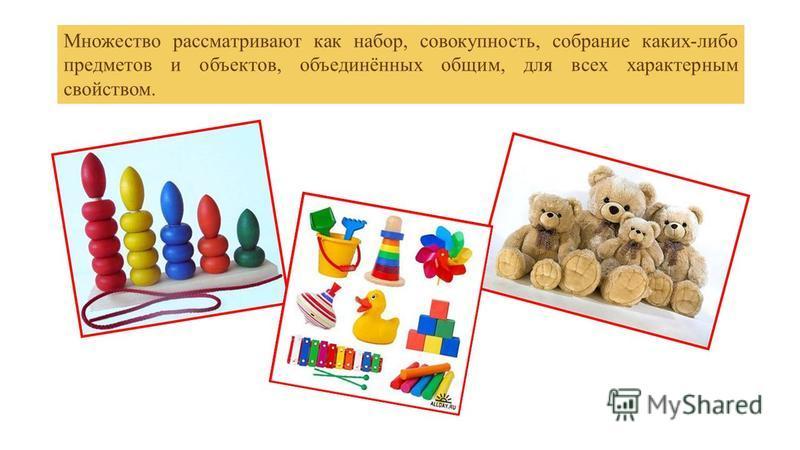 Множество рассматривают как набор, совокупность, собрание каких-либо предметов и объектов, объединённых общим, для всех характерным свойством.