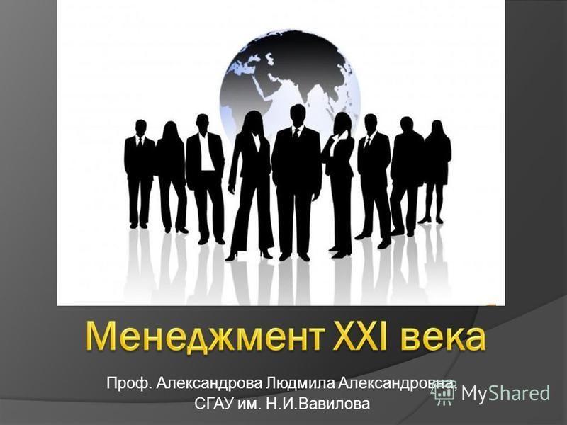 Проф. Александрова Людмила Александровна, СГАУ им. Н.И.Вавилова