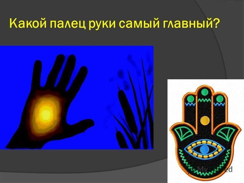 Какой палец руки самый главный?