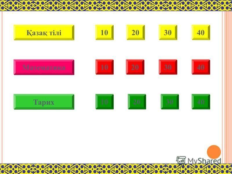 Қазақ тілі Тарих Математика