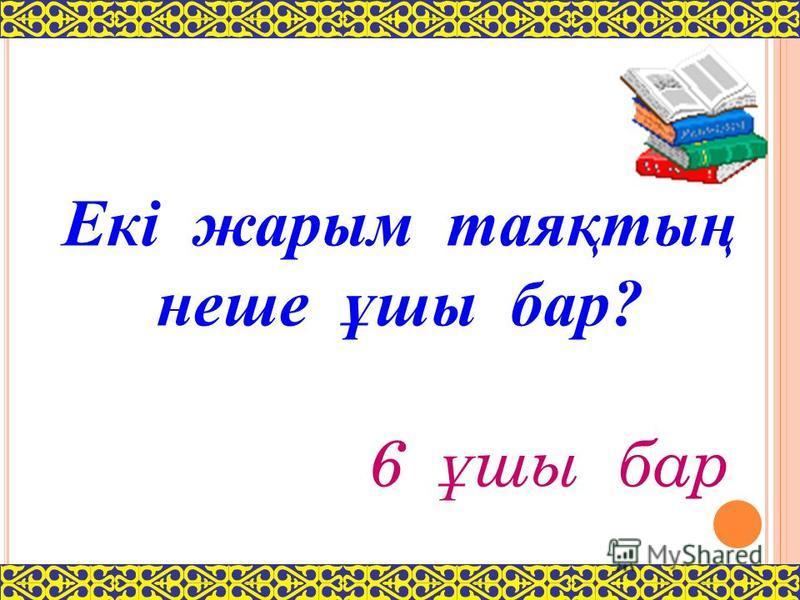 202030304040 1010202030304040 Қазақ тілі Тарих Математика