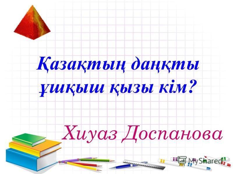 30304040 Қазақ тілі Тарих Математика