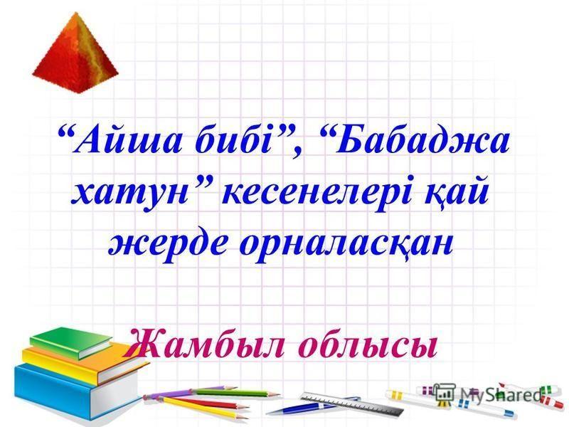 4040 Қазақ тілі Тарих Математика