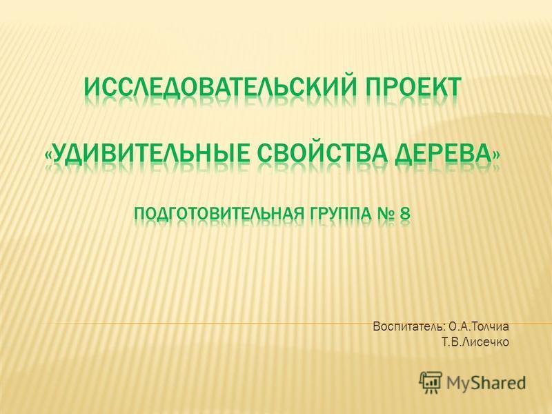 Воспитатель: О.А.Толчиа Т.В.Лисечко