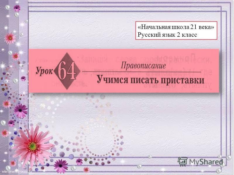 «Начальная школа 21 века» Русский язык 2 класс