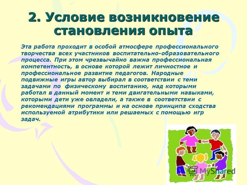1. Наименование опыта Русские народные игры имеют многотысячелетнюю историю: они сохранились до наших дней со времен глубокой старины, передавались из поколения в поколение, вбирая в себя лучшие национальные традиции. Помимо сохранения народных тради
