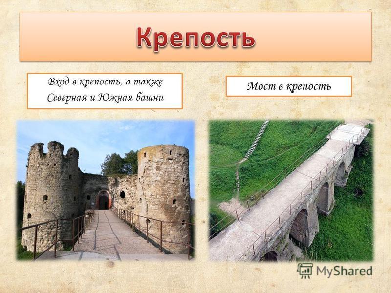 Вход в крепость, а также Северная и Южная башни Мост в крепость