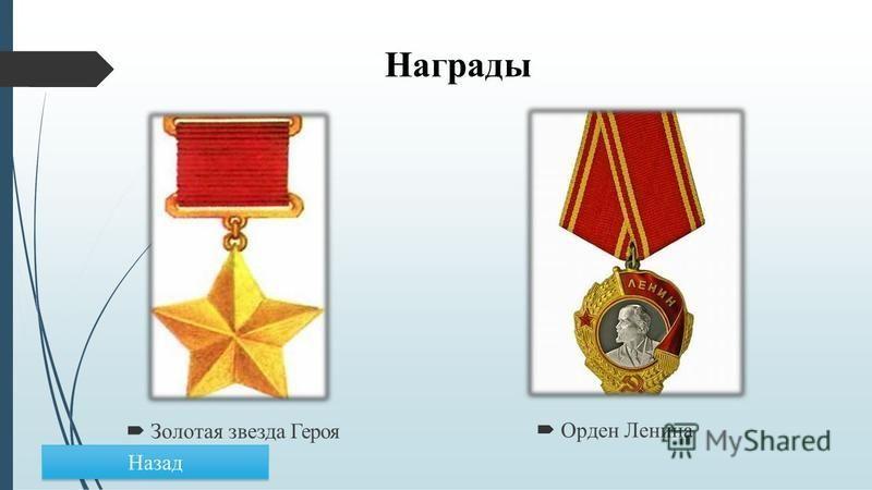 Награды Золотая звезда Героя Орден Ленина