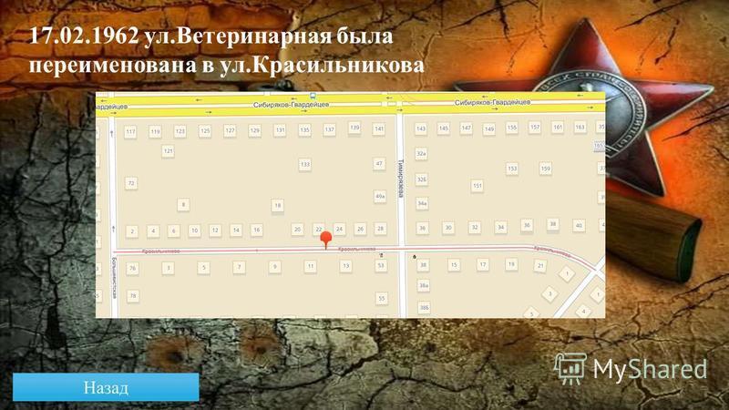 17.02.1962 ул.Ветеринарная была переименована в ул.Красильникова