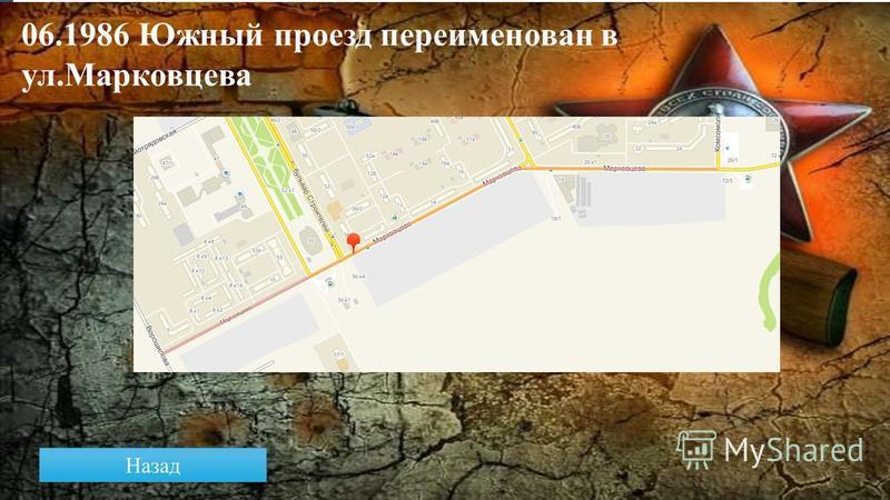 06.1986 Южный проезд переименован в ул.Марковцева