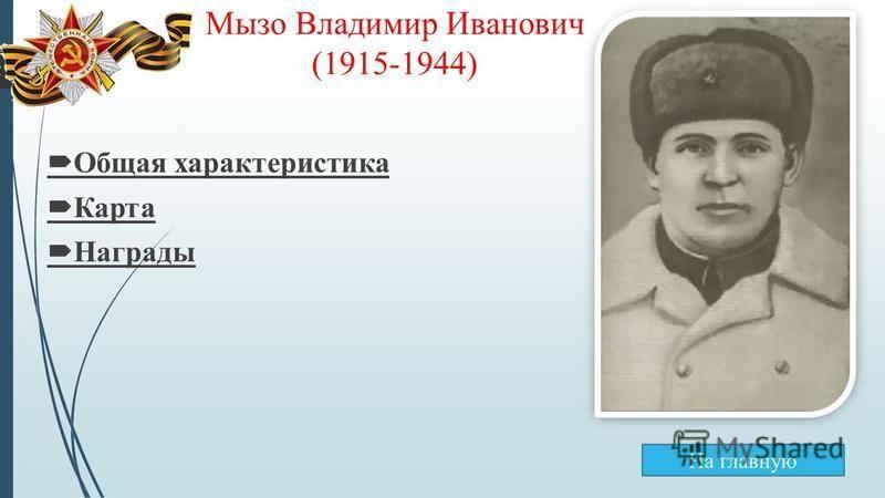 Мызо Владимир Иванович (1915-1944) Общая характеристика Карта Награды