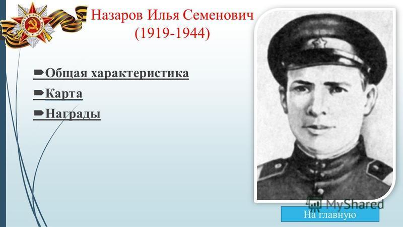 Назаров Илья Семенович (1919-1944) Общая характеристика Карта Награды