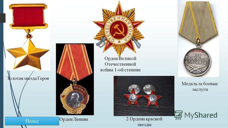 Орден Ленина Орден Великой Отечественной войны 1-ой степени Золотая звезда Героя 2 Ордена красной звезды Медаль за боевые заслуги