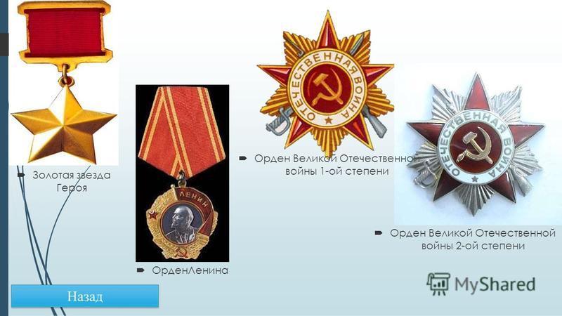 Орден Великой Отечественной войны 1-ой степени Орден Великой Отечественной войны 2-ой степени Орден Ленина Золотая звезда Героя