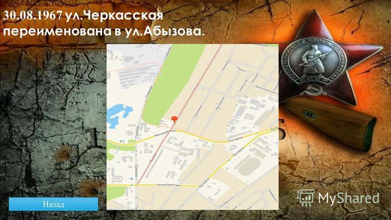 30.08.1967 ул.Черкасская переименована в ул.Абызова.