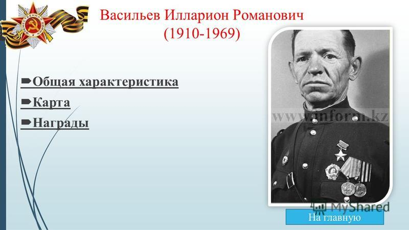 Васильев Илларион Романович (1910-1969) Общая характеристика Карта Награды