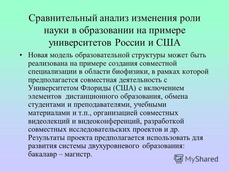 Сравнительный анализ изменения роли науки в образовании на примере университетов России и США Новая модель образовательной структуры может быть реализована на примере создания совместной специализации в области биофизики, в рамках которой предполагае