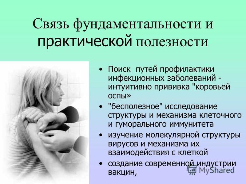 Связь фундаментальности и практической полезности Поиск путей профилактики инфекционных заболеваний - интуитивно прививка