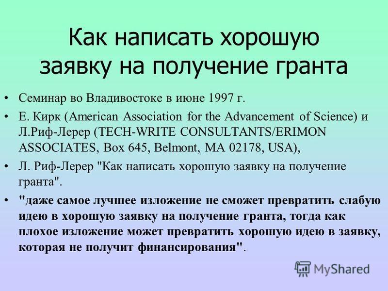 Как написать хорошую заявку на получение гранта Семинар во Владивостоке в июне 1997 г. Е. Кирк (American Association for the Advancement of Science) и Л.Риф-Лерер (TECH-WRITE CONSULTANTS/ERIMON ASSOCIATES, Box 645, Belmont, MA 02178, USA), Л. Риф-Лер