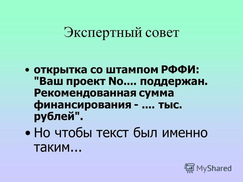 Экспертный совет открытка со штампом РФФИ: Ваш проект No.... поддержан. Рекомендованная сумма финансирования -.... тыс. рублей. Но чтобы текст был именно таким...