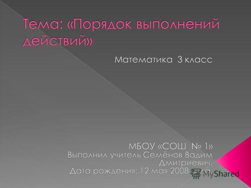 16:(2 х 2)+6 х 2= 32:(2 х 2+0)+4-2= 10