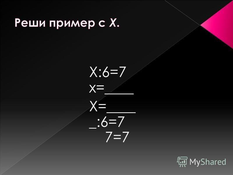 8+(49:7)х 6=50 15:5+4 х 8=35 36:6+4 х 5=26 (36:9+10):7=2 72:9+8 х 9=80 78+10:5=80 56:7+8 х 5-4=44 56+8:4=60