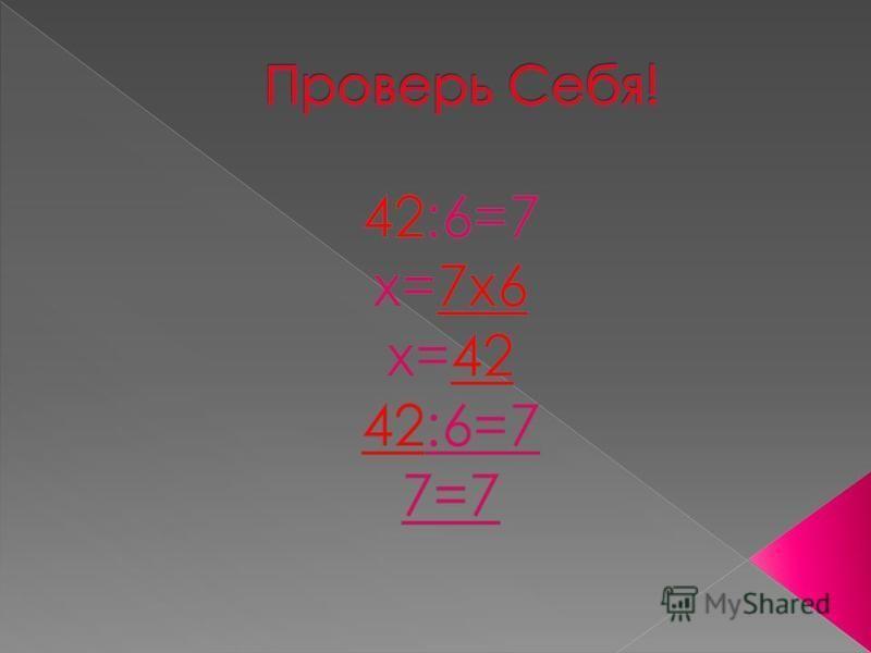 Х:6=7 х=____ Х=____ _:6=7 7=7