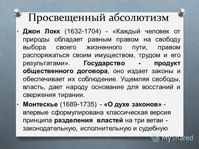 Просвещенный абсолютизм Джон Локк (1632-1704) - « Каждый человек от природы обладает равным правом на свободу выбора своего жизненного пути, правом распоряжаться своим имуществом, трудом и его результатами ». Государство - продукт общественного догов
