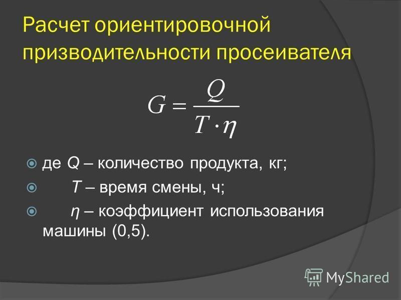 Расчет ориентировочной производительности просеивателя де Q – количество продукта, кг; T – время смены, ч; η – коэффициент использования машины (0,5).