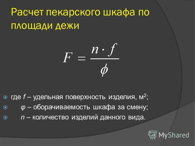 Расчет пекарского шкафа по площади дежи где f – удельная поверхность изделия, м 2 ; φ – оборачиваемость шкафа за смену; n – количество изделий данного вида.
