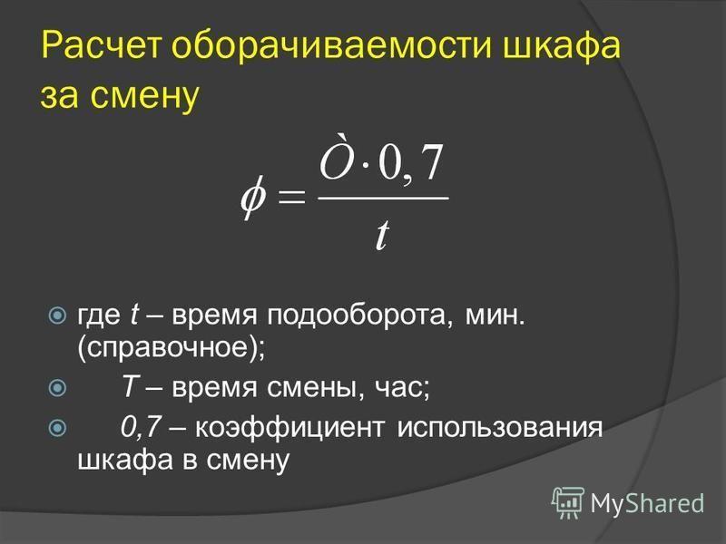 Расчет оборачиваемости шкафа за смену где t – время подо оборота, мин. (справочное); T – время смены, час; 0,7 – коэффициент использования шкафа в смену
