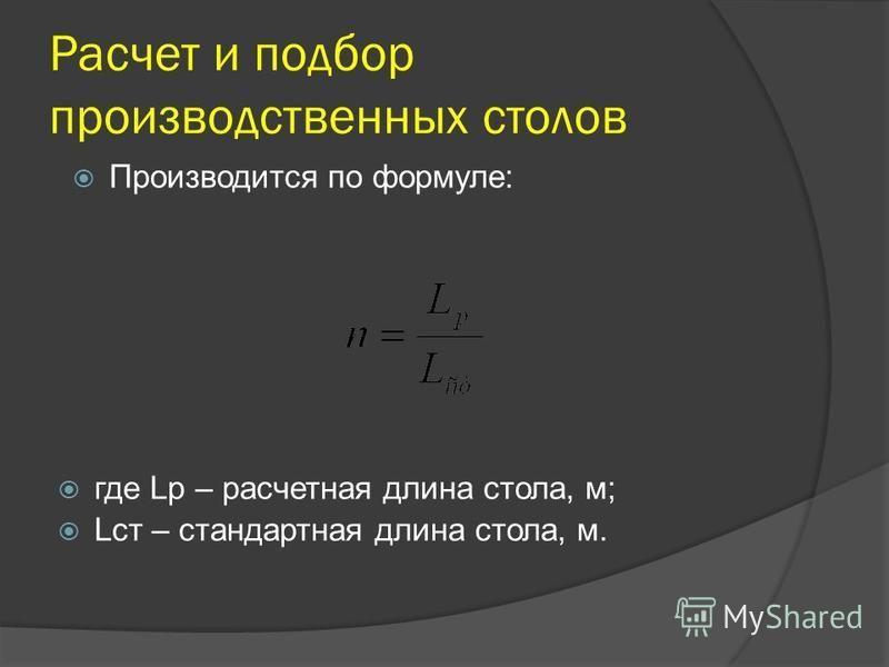 Расчет и подбор производственных столов где Lр – расчетная длина стола, м; Lст – стандартная длина стола, м. Производится по формуле: