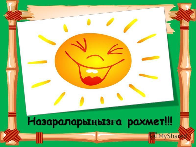 Назаралары ң из ғ а рахмет!!!