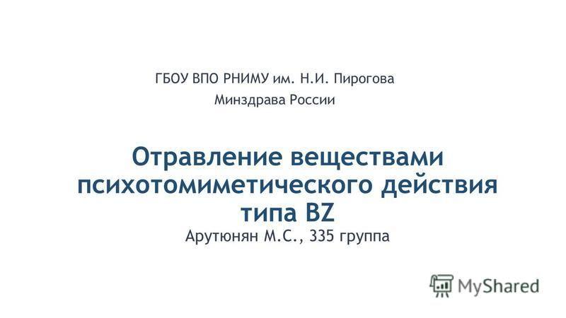 Отравление веществами психотомиметического действия типа BZ Арутюнян М.С., 335 группа ГБОУ ВПО РНИМУ им. Н.И. Пирогова Минздрава России