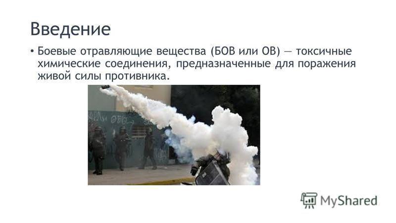 Введение Боевые отравляющие вещества (БОВ или ОВ) токсичные химические соединения, предназначенные для поражения живой силы противника.