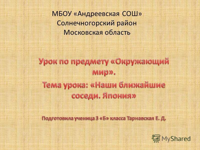 МБОУ «Андреевская СОШ» Солнечногорский район Московская область