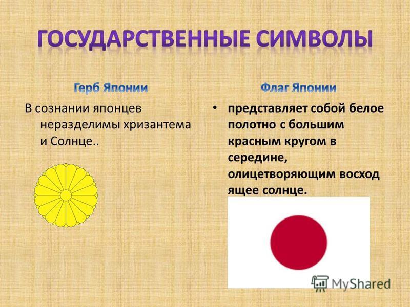 В сознании японцев неразделимы хризантема и Солнце.. представляет собой белое полотно с большим красным кругом в середине, олицетворяющим восходящее солнце.
