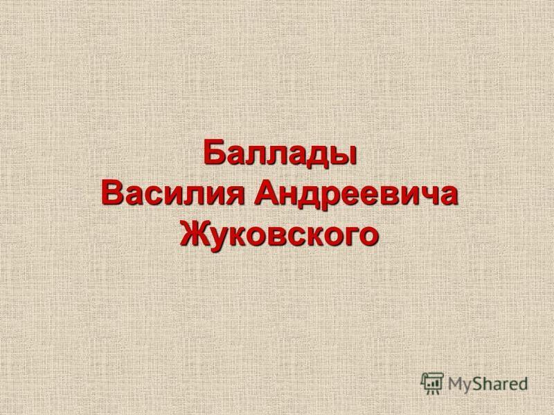 Баллады Василия Андреевича Жуковского