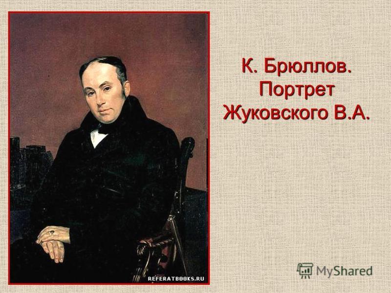 К. Брюллов. Портрет Жуковского В.А.