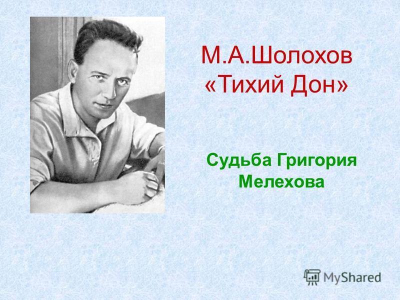 М.А.Шолохов «Тихий Дон» Судьба Григория Мелехова
