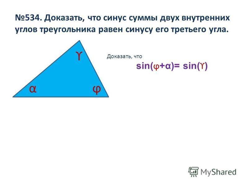 α ϒ ϕ Доказать, что sin( ϕ +α)= sin( ϒ )