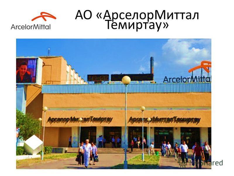 Крупнейшая металлургическая корпорация мира: Arcelor Mittal.