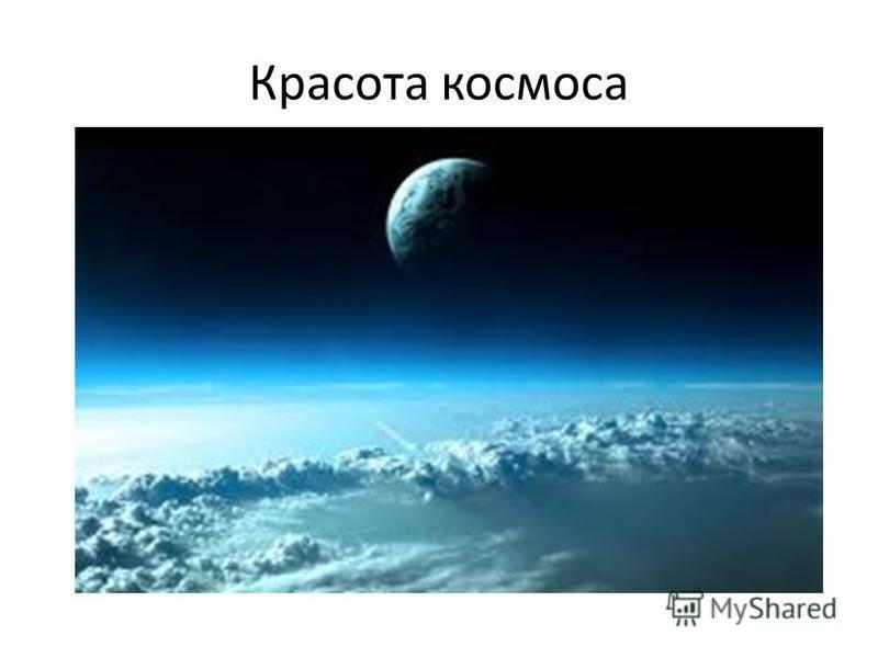 Красота космоса