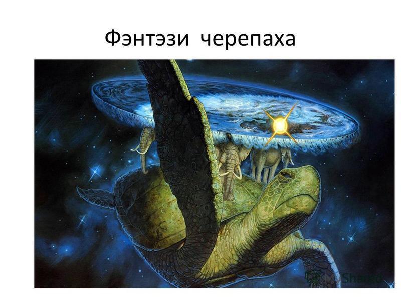 Фэнтэзи черепаха