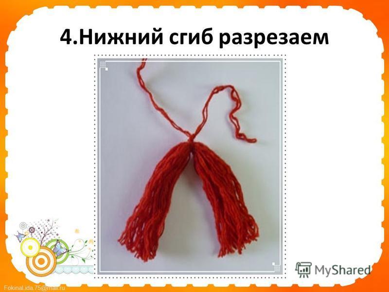 FokinaLida.75@mail.ru 4. Нижний сгиб разрезаем